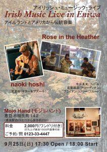 ☆星直樹& Rose in the heather