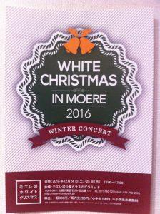 モエレホワイトクリスマス2016