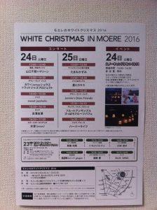 モエレホワイトクリスマス